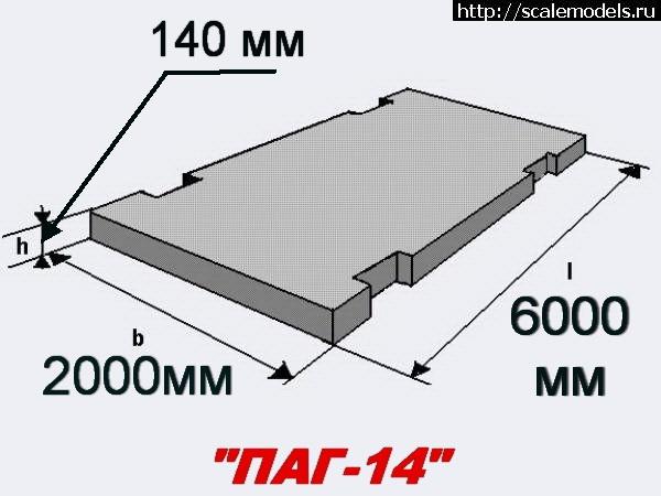 Re: Изготовление аэродромного покрытия./ Изготовление аэродромного покрытия. Закрыть окно