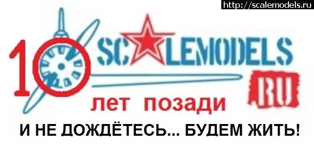 #1156509/ ScaleModels.ru - 10 лет с вами!(#9113) - обсуждение Закрыть окно
