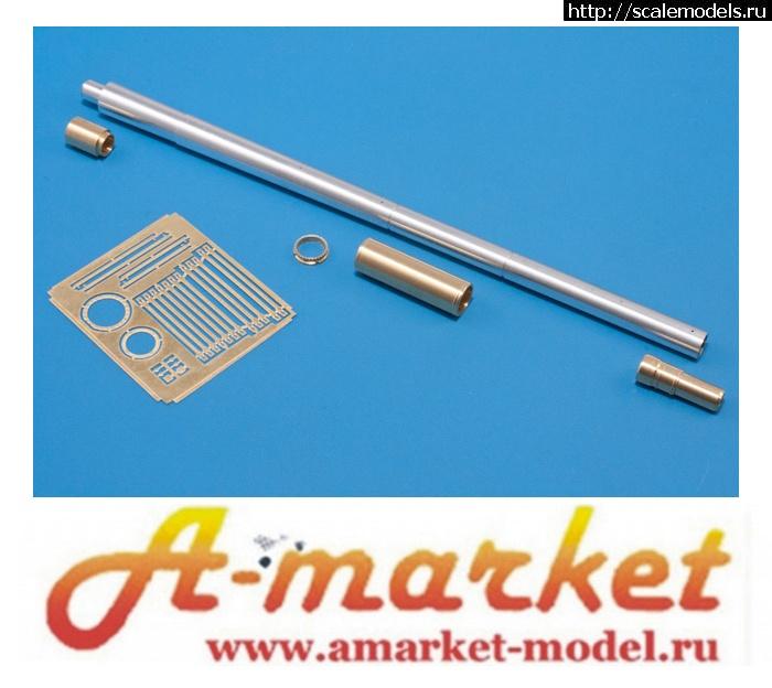 Новые поступления  в  магазине Amarket-Model.ru Закрыть окно