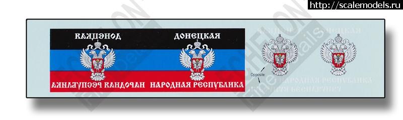 Новые наборы декалей на тему конфликта на Украине от Echelon Закрыть окно