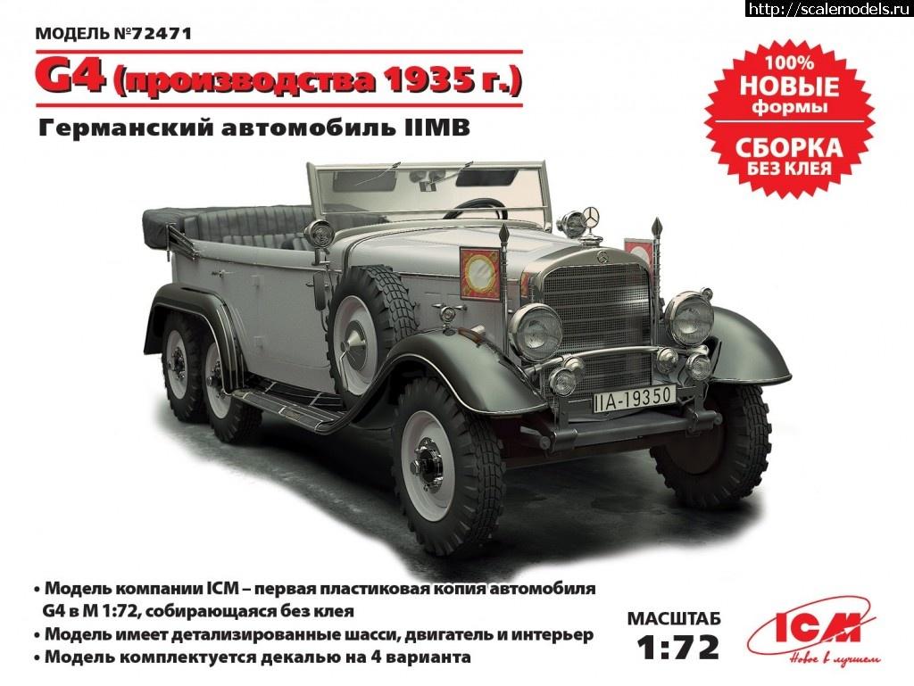 ICM 1/72 G4 (производства 1935 г.) Германский автомобиль ІІ МВ (отливки) Закрыть окно