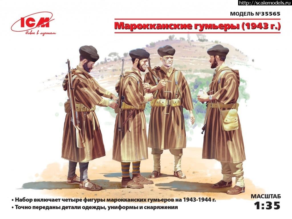 ICM 1/35 Марокканские гумьеры (1943 г.) (отливки) Закрыть окно
