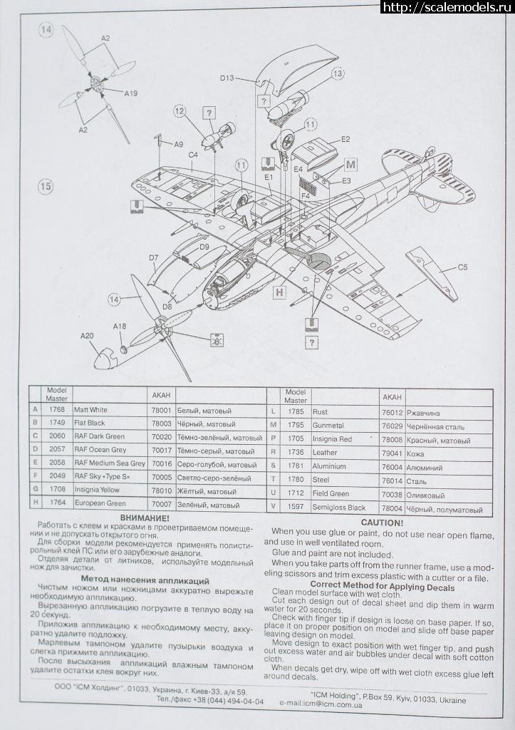 ICM Spitfire Mk.XVI, 1/48 (kperesypkin/Сан_Саныч) Закрыть окно