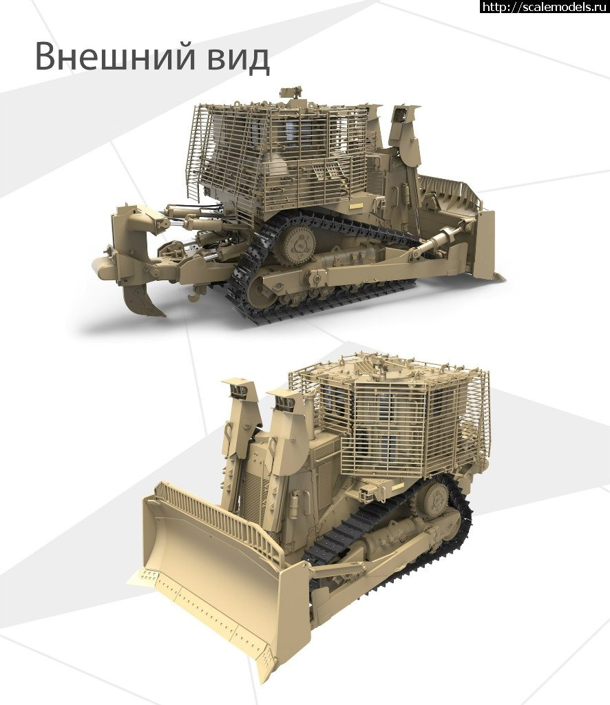 Анонс Meng-Model 1/35 D9R Armored Bulldozer w/Slat Armor  Закрыть окно